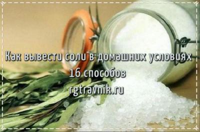 гоним соль