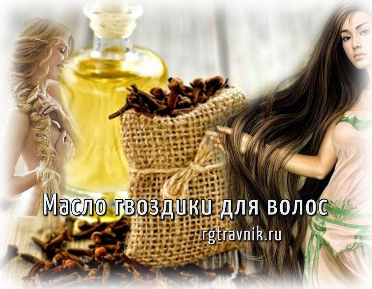 применение масла гвоздики для волос